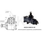Механизм рулевой с распределителем, 64229-3400010-40