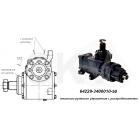 Механизм рулевой с распределителем, 64229-3400010-50