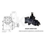 Механизм рулевой с распределителем, 64229-3400010-80